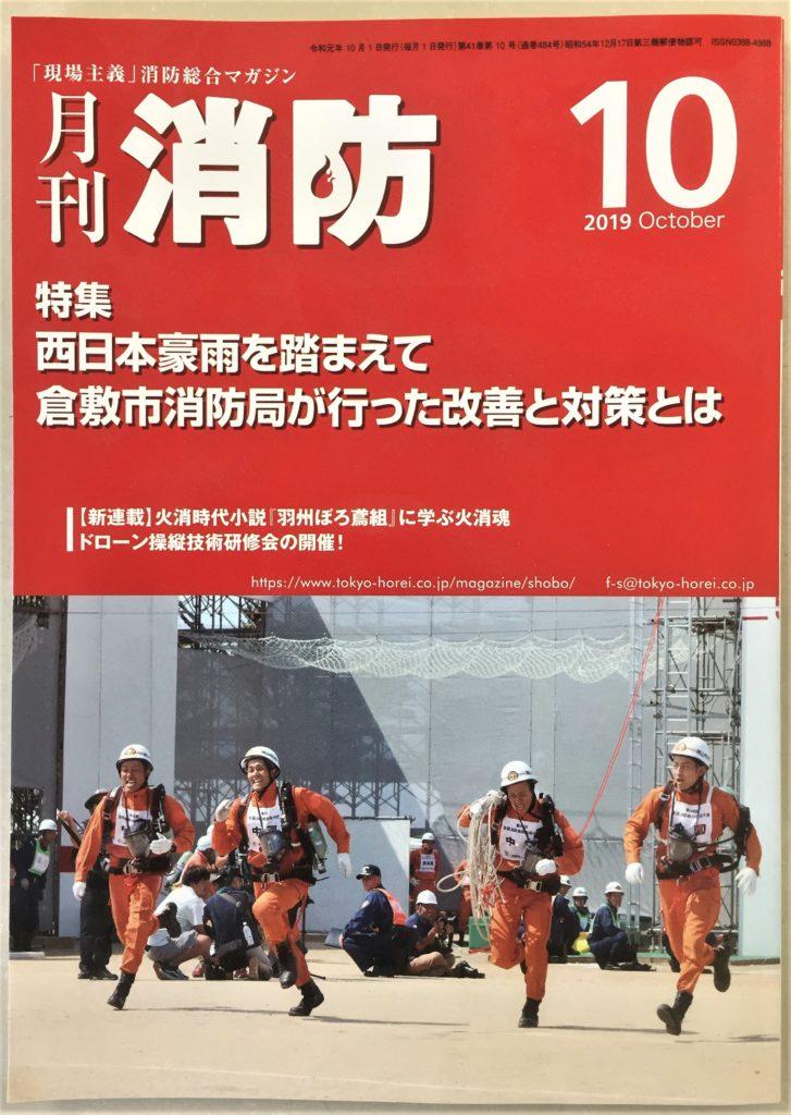 「月刊 消防 10月号」表紙